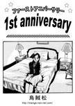 �ߐe����-1st anniversary